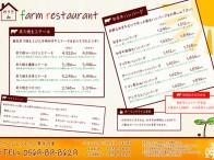【ファームレストラン】テイクアウト特別価格販売の期間延長のお知らせ